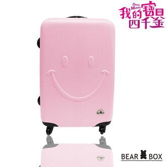 Bear Box 微笑系列 ABS霧面24吋輕硬殼旅行箱/行李箱