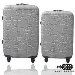 JUST BEETLE 拼圖系列超值兩件組28吋+24吋霧面旅行箱/行李箱