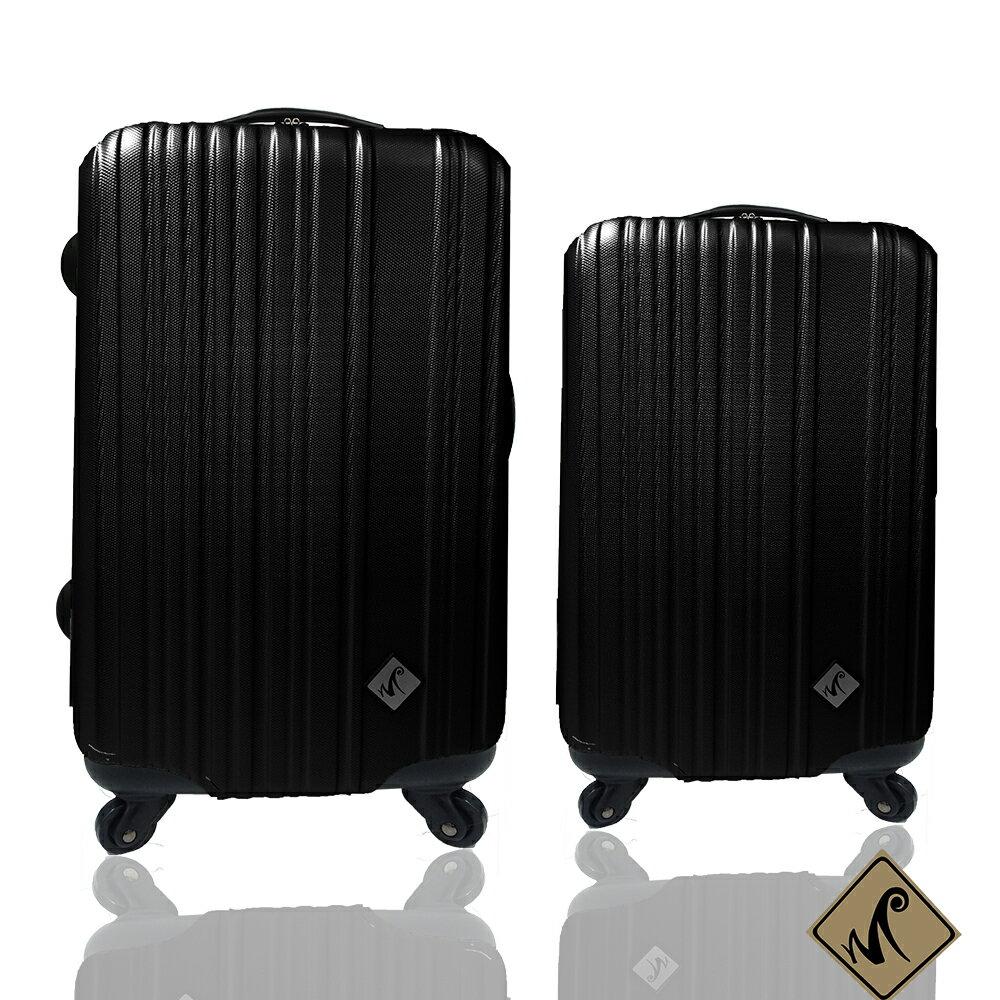 Miyoko條碼系列經典24吋+20吋輕硬殼旅行箱/行李箱