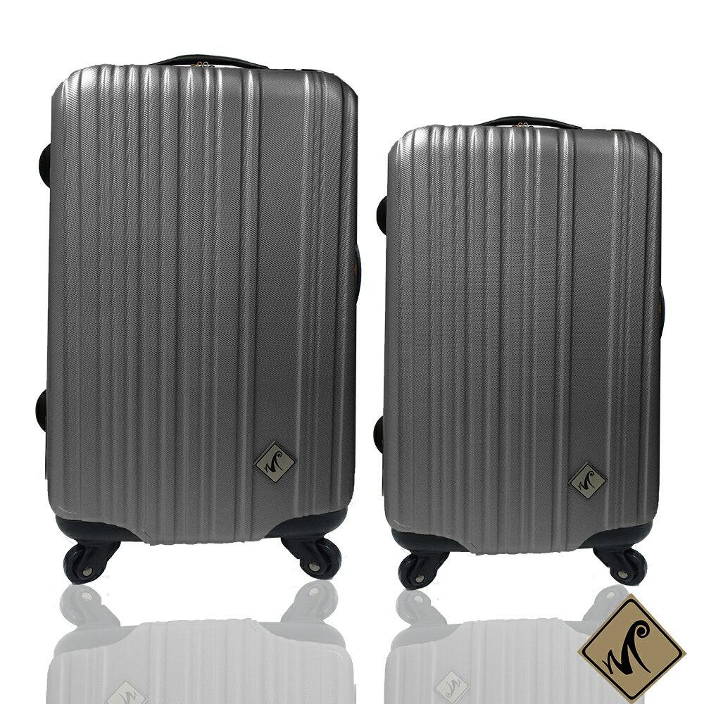 Miyoko條碼系列經典28吋+24吋輕硬殼旅行箱/行李箱