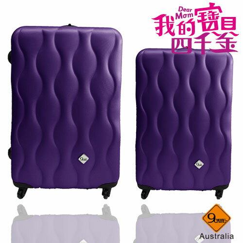 Gate9波西米亞系列ABS霧面輕硬殼24吋+20吋旅行箱/行李箱