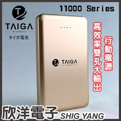 ※欣洋電子※TAIGA11000Series高效率雙孔大輸出行動電源(PD-208)#香檳金BSMI認證多重保護機制雙插孔