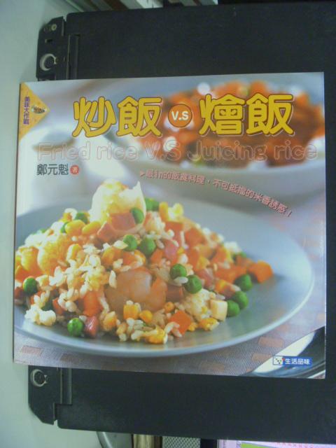 【書寶二手書T6/餐飲_LCP】炒飯VS燴飯_蕭宗隆