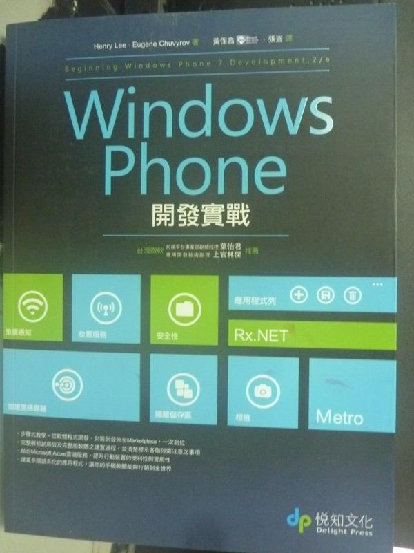 ~書寶 書T8/電腦_WDY~Windows Phone 開發實戰_ 680_Henry