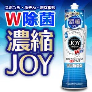 日本P&G joy 除菌濃縮洗碗精 200ml
