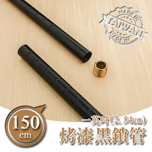 【dayneeds】【配件類】150公分一吋烤漆黑鎖管鐵管鐵架配件