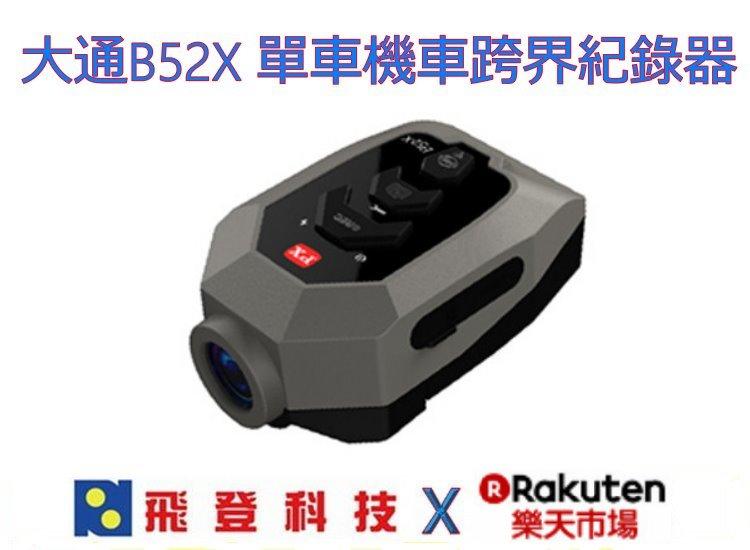PX 大通 B52X 內含16G記憶卡 魔法貼 單車機車跨界行車紀錄器 WIFI傳輸 循環錄影 配件齊全