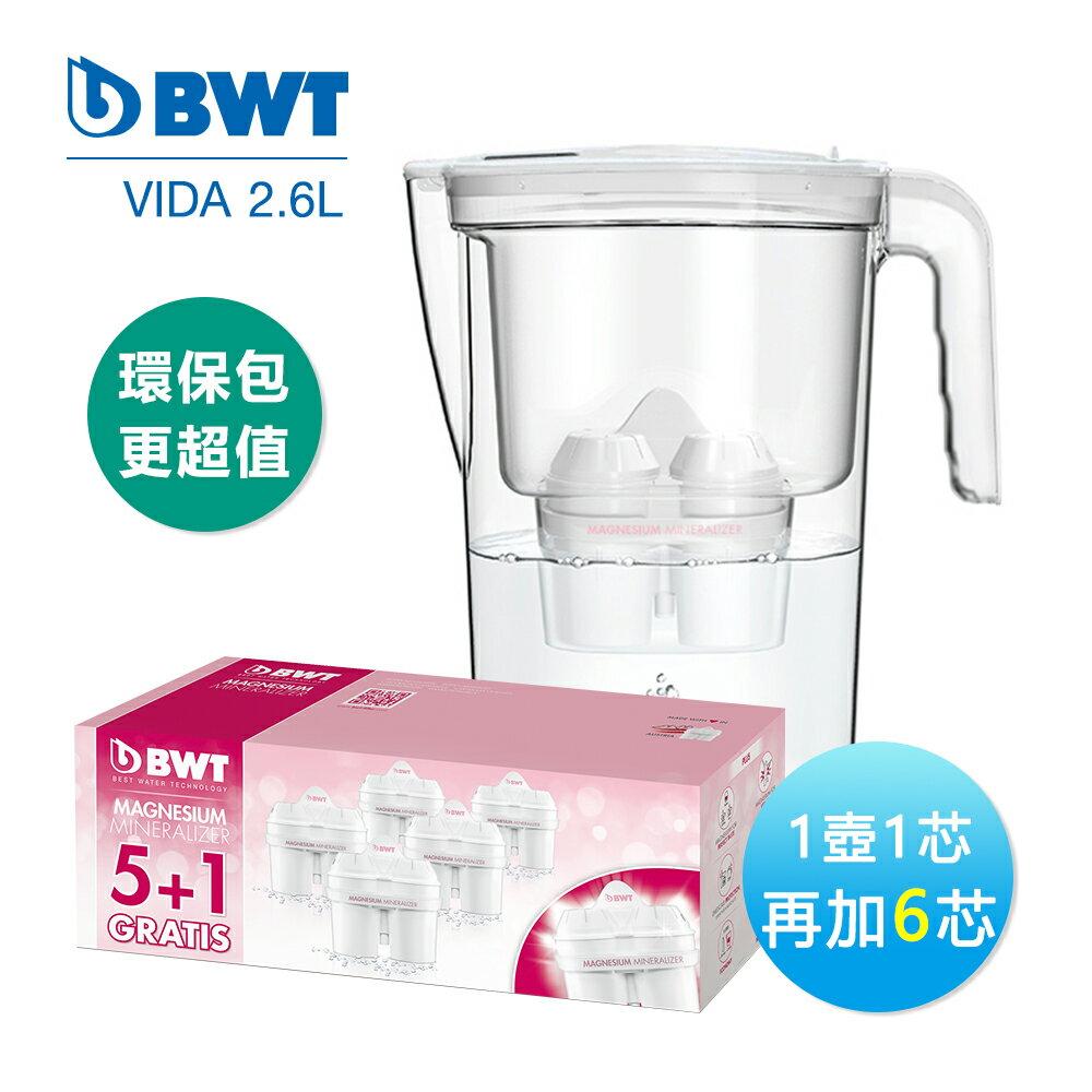[1壺7芯]BWT德國倍世 Mg2+鎂離子濾水壺2.6L VIDA+8週長效濾芯環保包-5+1入