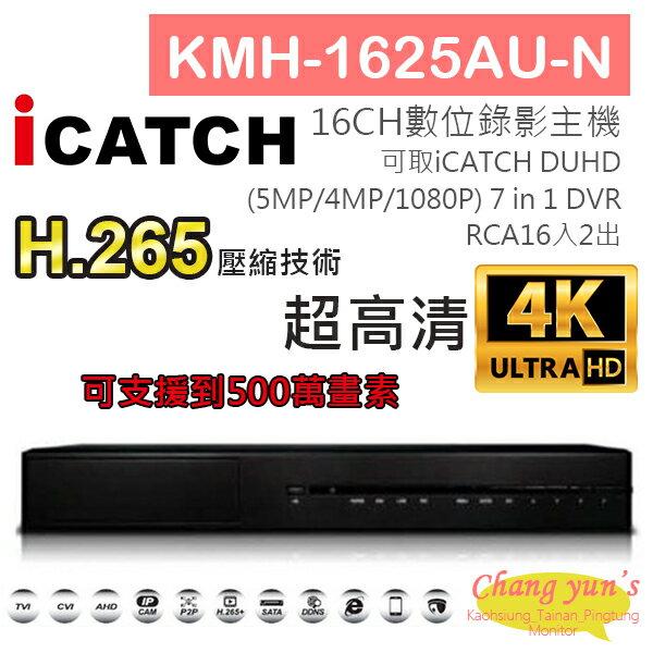 高雄台南屏東監視器KMH-1625AU-NH.26516CH數位錄影主機7IN1DVR可取ICATCHDUHD專用錄影主機