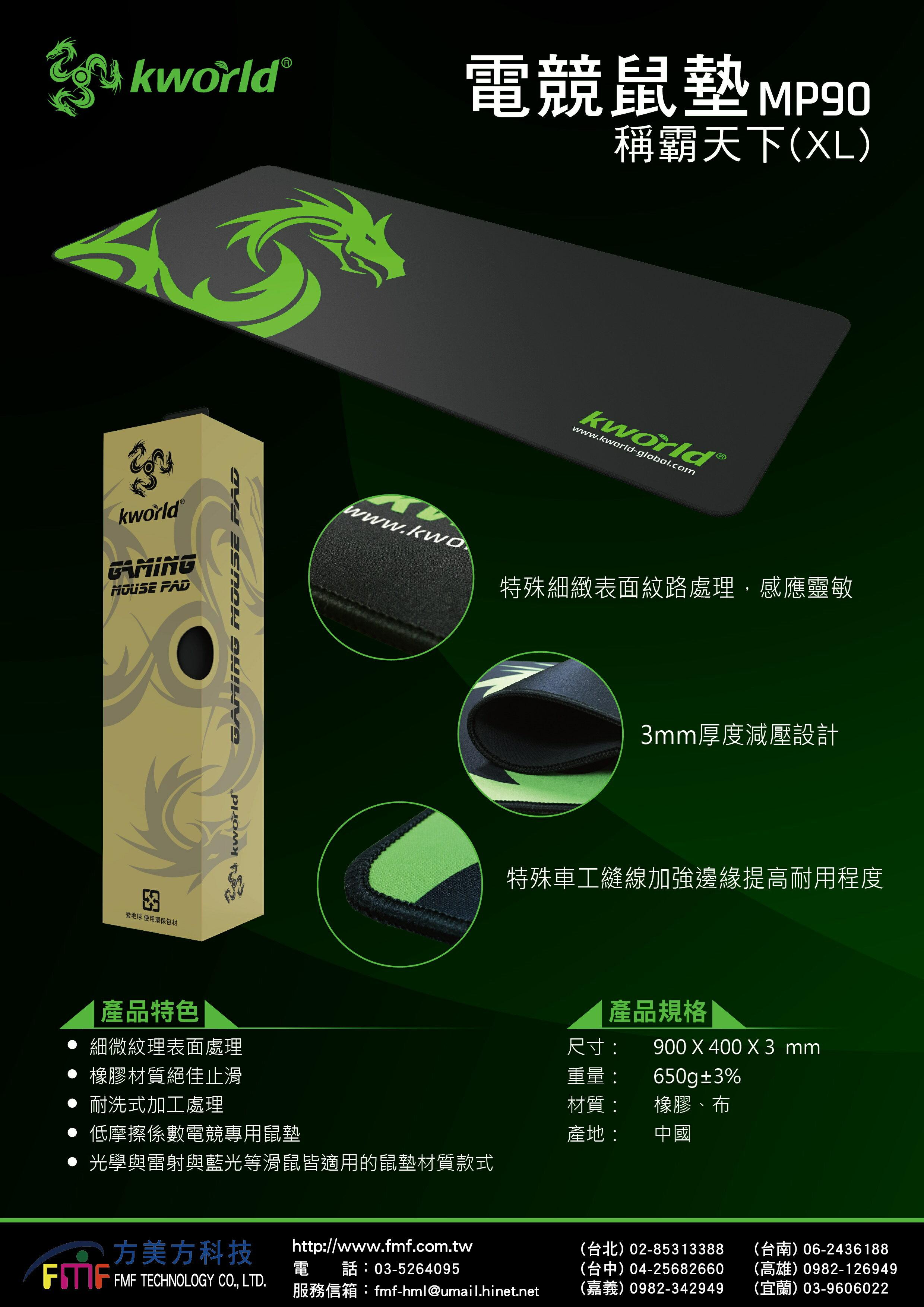 【迪特軍3C】KWORLD MP90 電競鼠墊 稱霸天下(XL) 900 X 400 X 3mm 電競鼠墊 滑鼠墊