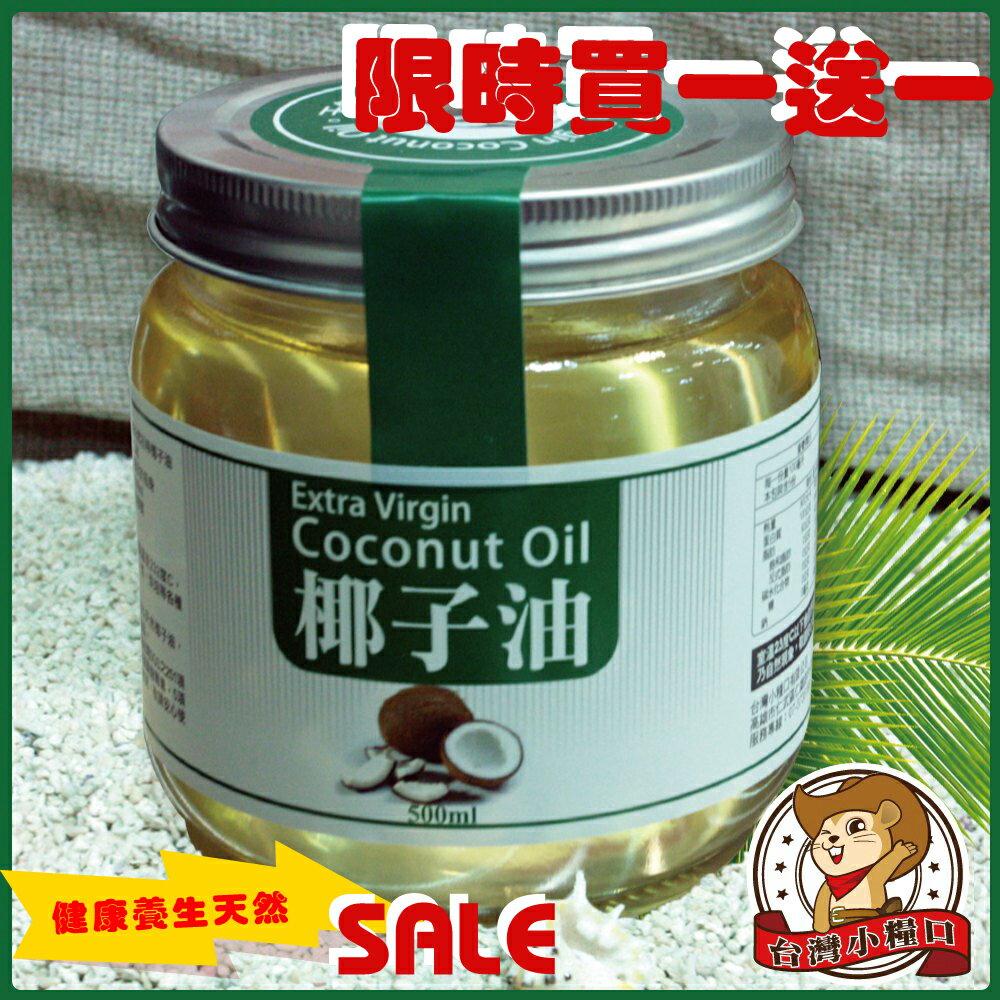 【台灣小糧口】健康油品 ●椰子油-500ml/罐 📢📢限時優惠買一送一📢📢