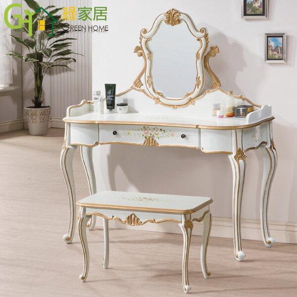 【綠家居】法瑟法式白4.1尺化妝鏡台組合(含化妝椅)