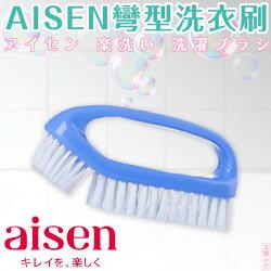 日本品牌【AISEN】彎形洗衣刷