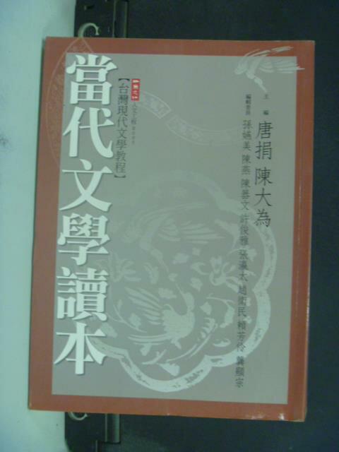 【書寶二手書T9/大學文學_JJX】當代文學讀本_唐捐,陳大為/主編