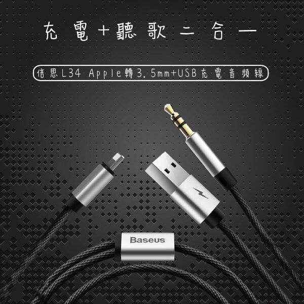 Feel時尚手機週邊:Baseus倍思L34Apple轉3.5mm+USB充電音頻線充電聽歌二合一即插即用