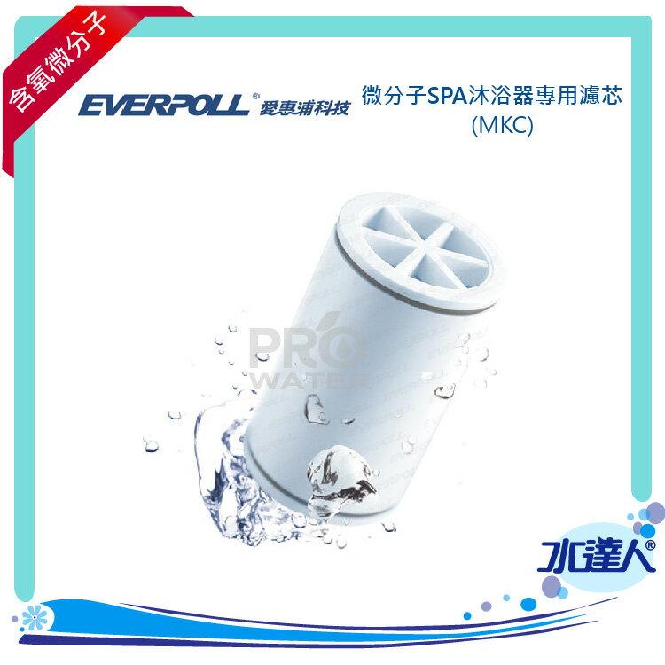 微分子SPA沐浴器專用濾芯(MKC) (除氯沐浴器MK-809濾心)-愛惠浦科技EVERPOLL