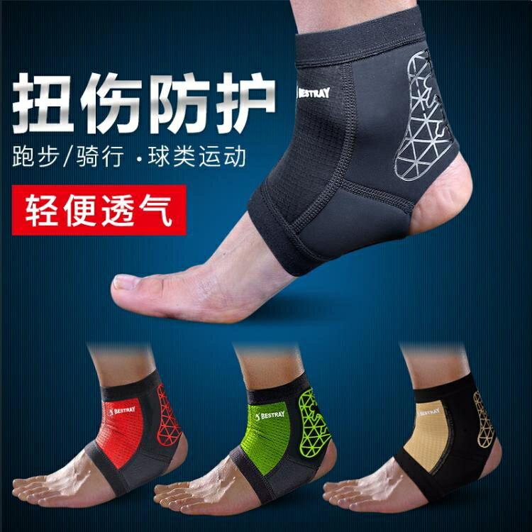 護踝扭傷防護裝備護腳踝男固定護腳腕籃球女腳套護腕綁帶運動護具特惠促銷