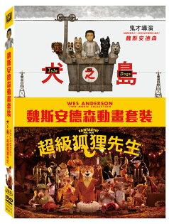 魏斯安德森動畫套裝(犬之島+超級狐狸先生)DVD