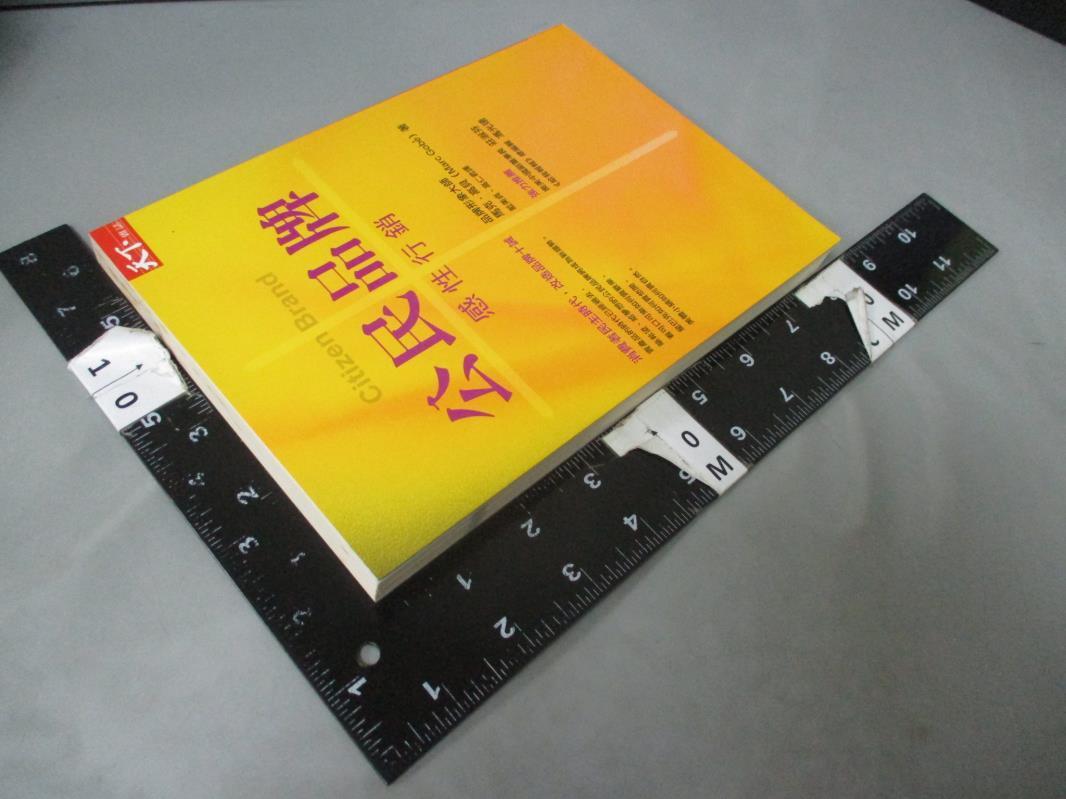 【書寶二手書T4/行銷_FQ5】公民品牌感性行銷_馬克‧高貝