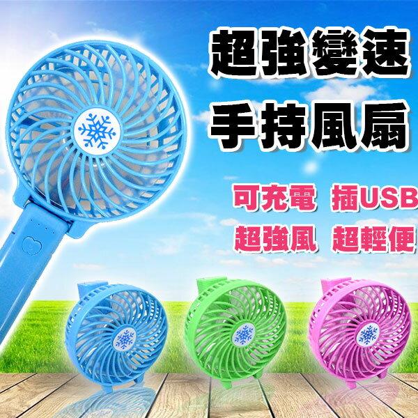 【aife life】USB充電變速手持風扇/多功能/超強力風速/涼爽夏天/折疊/行動電源/充電電池/手持立式/旋轉把手/桌扇/電器/手機週邊