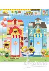 奶油獅可愛商店拼圖(100片)