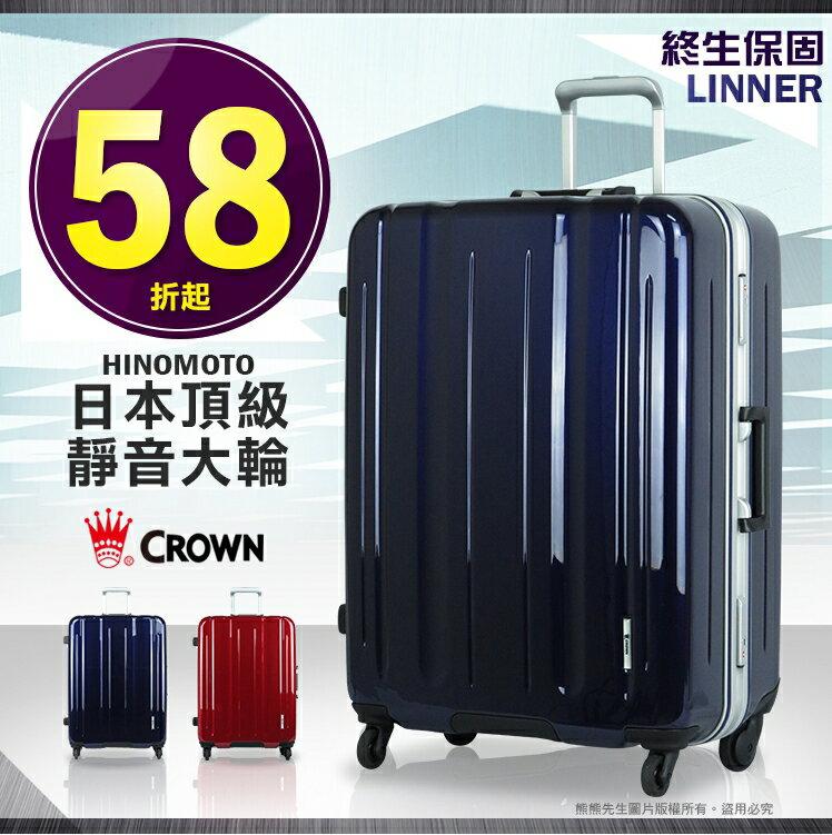 《熊熊先生》Crown新款下殺6折 極輕深鋁框(4.9KG) 行李箱 大容量硬殼拉桿箱 29吋全PC材質旅行箱 TSA海關鑰匙鎖 加送皇冠原廠配件 C-FI517