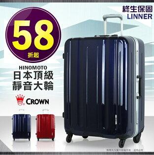 26吋鋁框行李箱Crown皇冠C-FI517