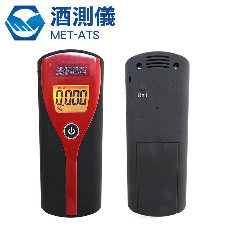 工仔人 酒測儀 酒駕 酒精濃度 測量 數位型呼氣式 液晶顯示 ATS