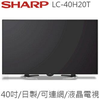 節能補助 SHARP 夏普 LC-40H20T 40吋 LED超薄液晶電視 wifi 日本原裝 公司貨 0利率 免運