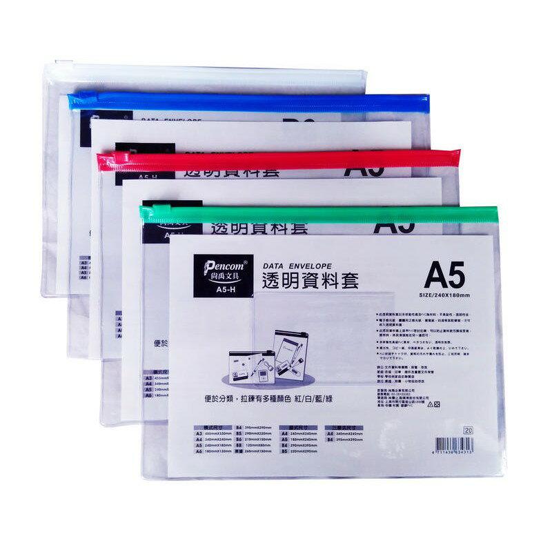 尚禹Pencom A3 / A5 / A6 / B6 橫式 直式 透明資料夾 收納袋 拉鍊袋 防塵袋 透明資料套