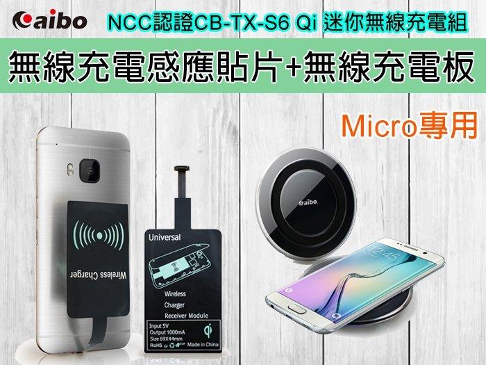 【aibo/NCC認證】TX-S6 Qi無線充電板+Mirco專用 充電感應貼片/迷你無線充電組/旅充/充電器/安卓/Android/HTC/三星/ASUS
