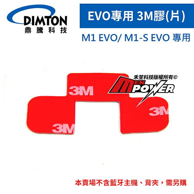 【免運費】DIMTON 鼎騰【配件類】M1 EVO專用3M膠(單片) 另賣 M1 EVO M1S 機車安全帽藍芽耳機【禾笙科技】