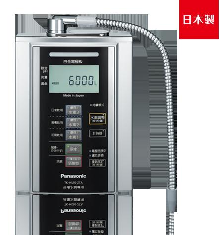 鹼性離子整水器(櫥上型) TK-HS50