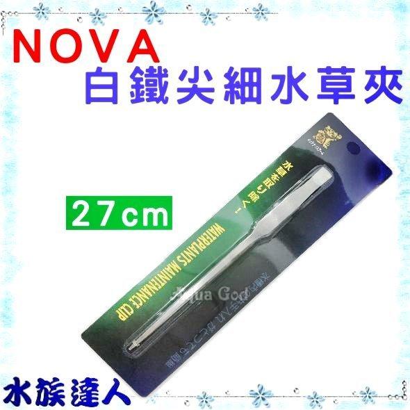 推薦【水族達人】【水草用品】NOVA《白鐵尖細水草夾(約27cm)159253》水草夾