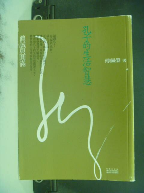 【書寶二手書T8/哲學_JIF】孔子的生活智慧:真與圓滿_傅佩榮_作者簽名