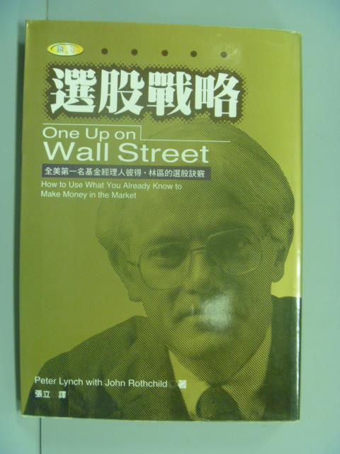 【書寶二手書T1/股票_GCV】選股戰略_原價360_彼得.林區 / 張立