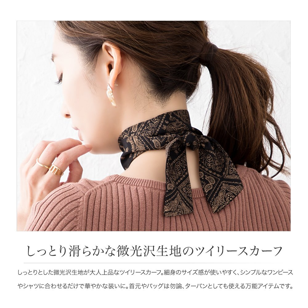 日本CREAM DOT  /  全7色 スカーフ ツイリースカーフ ファッション小物 ベルト ストール 大人 レオパード柄 ゼブラ柄 ペイズリー柄 ベージュ モカ レンガ  /  k00335  /  日本必買 日本樂天直送(1290) 1