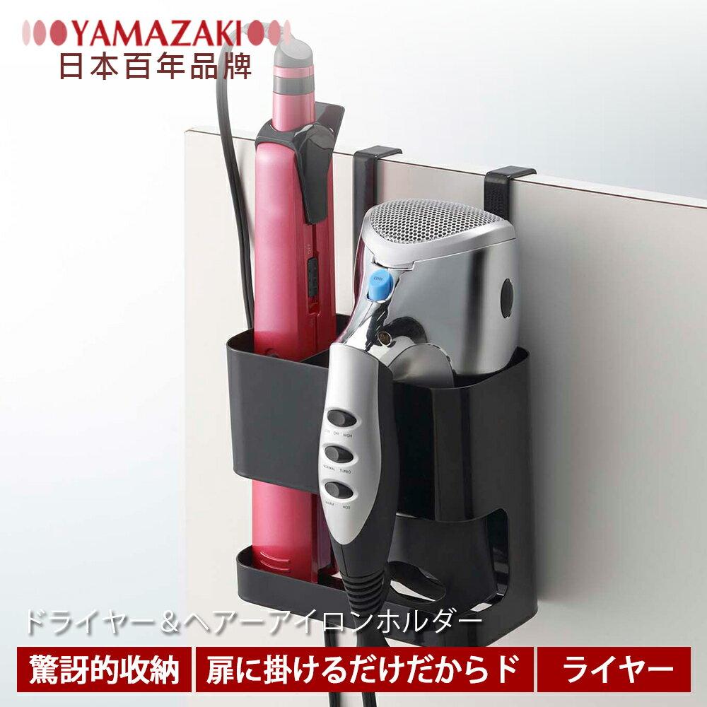 日本【YAMAZAKI】Beautes妝髮用品掛架-白 / 黑 / 紅★置物架 / 收納架 2