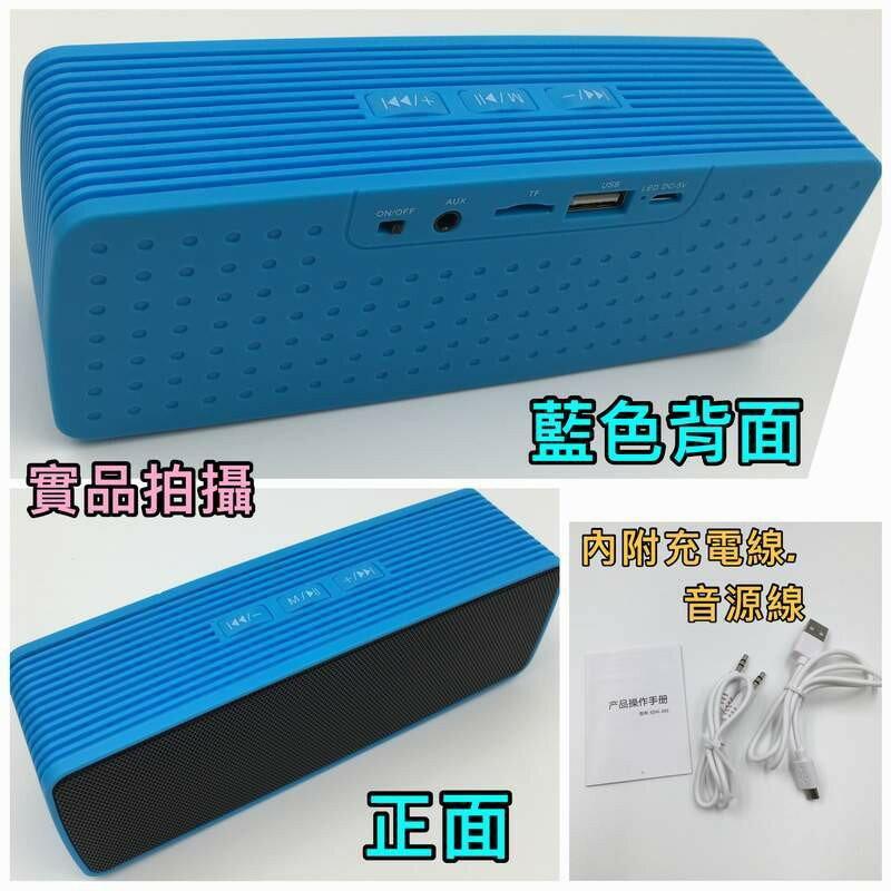 寶貝屋 低音炮SDH-201 無線藍牙音響 插卡音響 插USB 免提通話 立體聲 藍芽喇叭 AUX音響