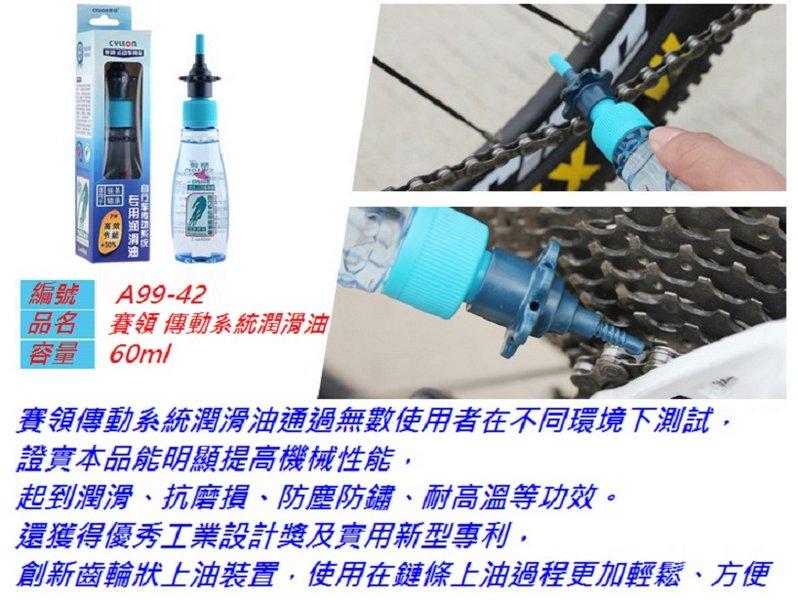 《意生》賽領CYLION傳動系統潤滑油 軸承導輪內線鍊條鏈條潤滑油 自行車REACH FINISH LINE終點線 腳踏車AIKTON EXUSTAR SHIMANO可參考 1