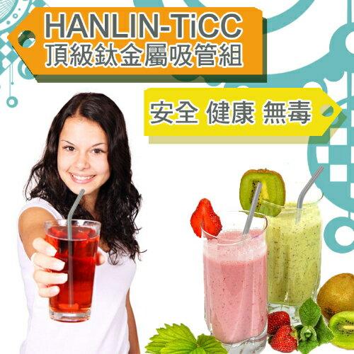 HANLIN-TiCC 頂級鈦金屬吸管組 (1支) 純鈦材質 防霉 防油汙 易清洗 非不鏽鋼吸管 環保吸管