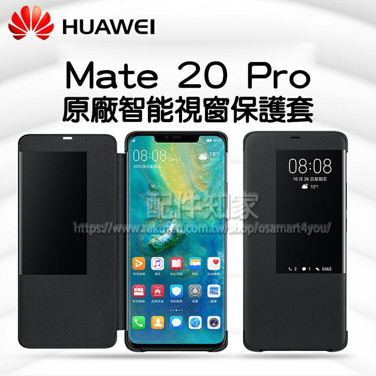【原廠視窗皮套】HUAWEI 華為 Mate 20 Pro 6.39吋 原廠LED皮革翻頁式皮套/盒裝/保護套-ZY