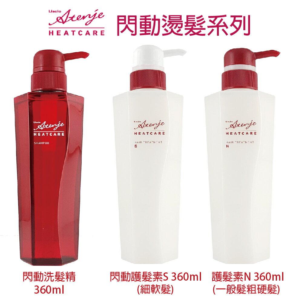Nigelle 哥德式 閃動燙髮系列 洗髮精 / 護髮素N(一般粗硬髮) / S(細軟髮)360ml 補充包