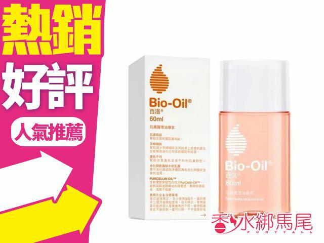 BIO-OIL 百洛 天然美膚油 60ML 新包裝 公司貨◐香水綁馬尾◐