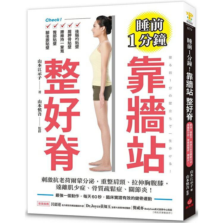 睡前1分鐘!靠牆站 整好脊:最強一個動作,刺激抗老荷爾蒙分泌,遠離肌少症、骨質疏鬆症、關節炎!