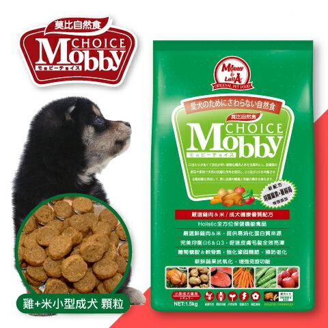 ?Double妹寵物?莫比(Mobby)小型成犬雞肉&米【1.5kg】【3kg】