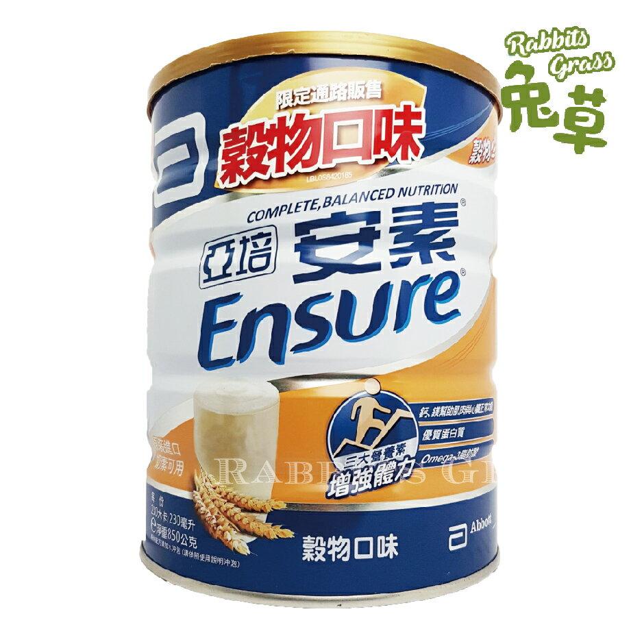 宅配免運 效期2020.04 亞培 安素 優能基均衡營養配方 850g 穀物口味