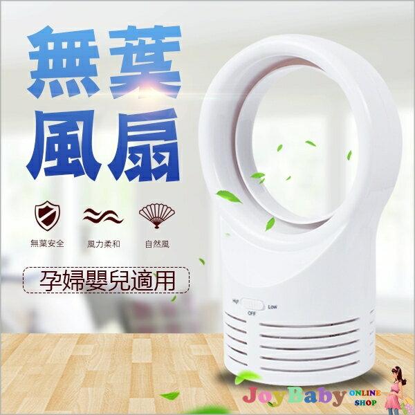 無葉風扇創意迷你辦公室桌面USB小風扇JoyBaby