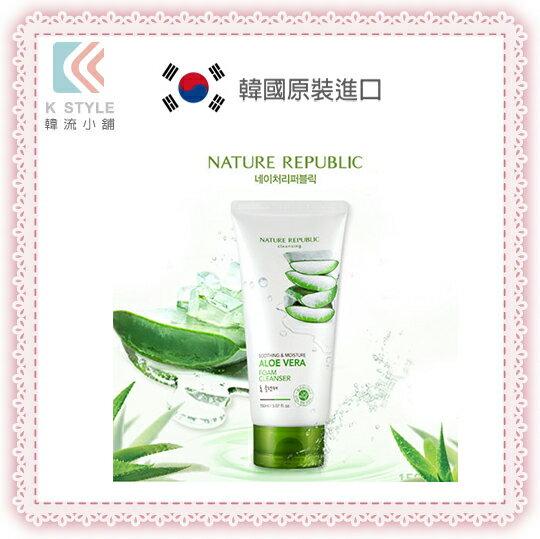 【 Nature Republic 】 蘆薈保濕洗面乳 foam cleanser