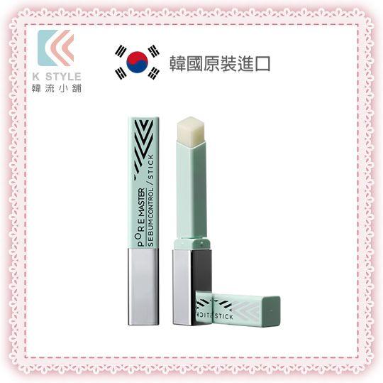 韓國Aritaumporemaster毛孔隱形控油棒3.8g控油棒控油定妝